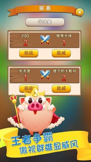 猪神之战游戏