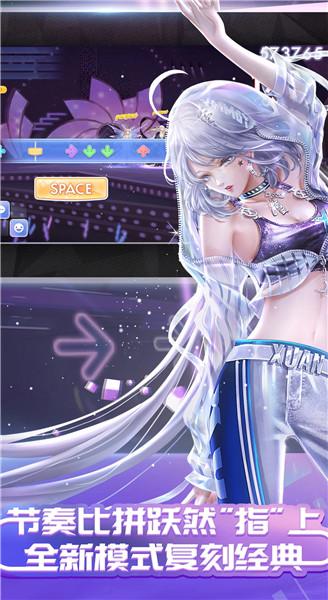 qq炫舞手游版蘋果版