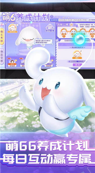 qq炫舞手游版蘋果版 v2.5.2 iphone版 1