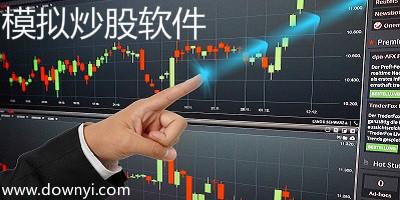 模拟炒股软件