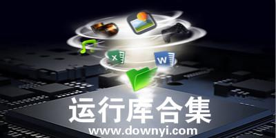 微软运行库合集安装包_常用软件运行库_游戏vc运行库