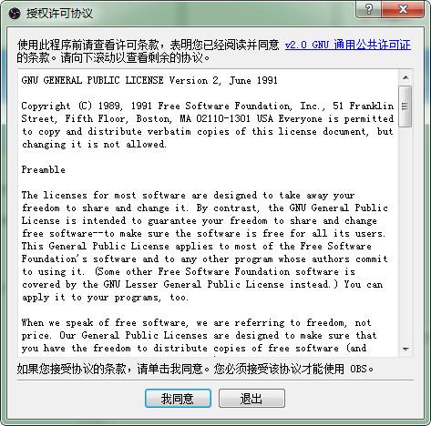 OBS Studio直播软件(obs工作室版) v25.0.8 中文版 0