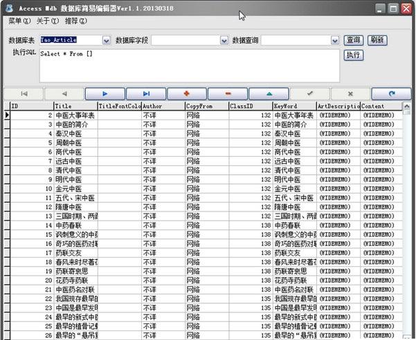 Access mdb(mdb文件编辑器)