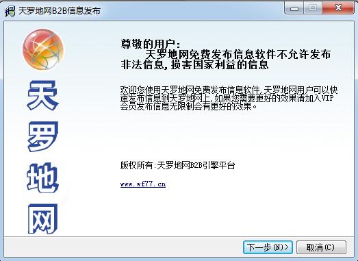 天罗地网b2b信息发布工具 v8.1 最新版 0