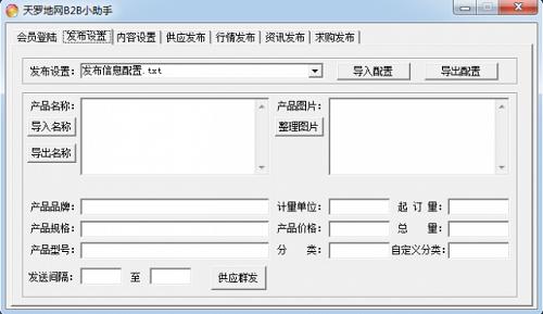 b2b信息发布软件