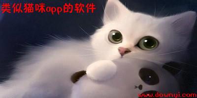 类似猫咪app的qg678钱柜678娱乐官网