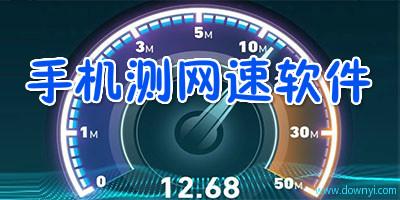 手机测网速qg678钱柜678娱乐官网