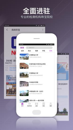 尚尚珍宝app