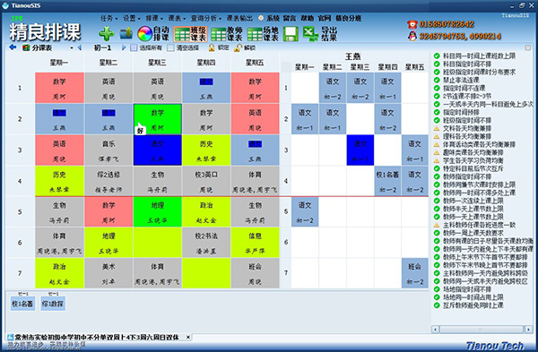 jpk精良智能排课软件 v20180122 绿色版 0