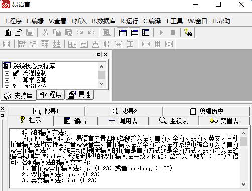 易语言5.0完美破解版 免费版 0