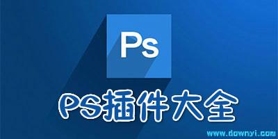 ps插件有哪些?ps插件大全_photoshop插件下载
