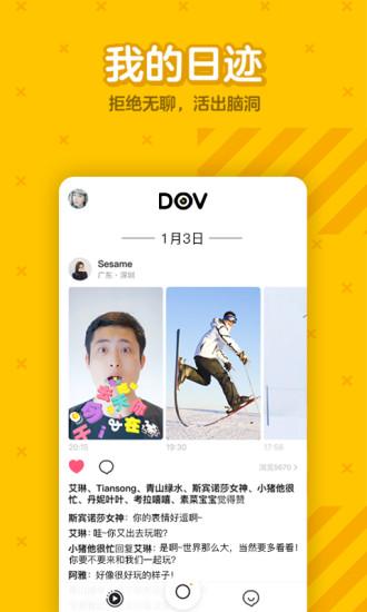 腾讯DOV苹果版 v1.2.2 iPhone版 0