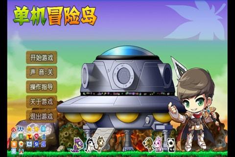 冒险岛手机版单机游戏 v2.3 安卓版