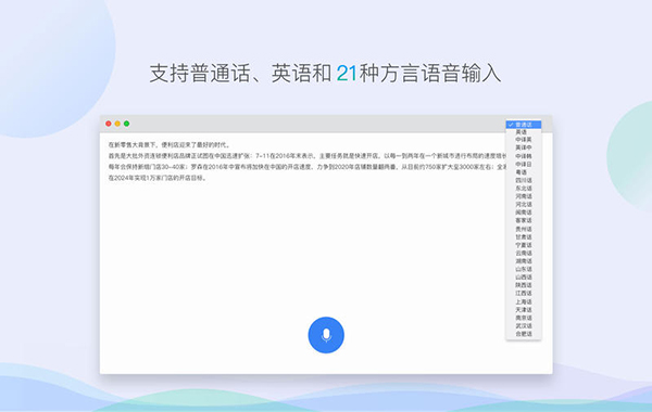 ��w�Z音�入法mac版 v1.1.1224 �O果��X版 0