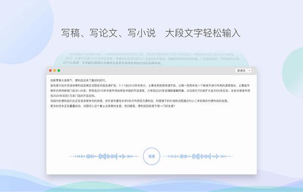 ��w�Z音�入法mac版 v1.1.1224 �O果��X版 1