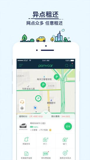 ponycar共享汽车app