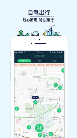 ponycar app