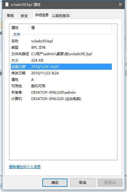 vclado50.bpl文件
