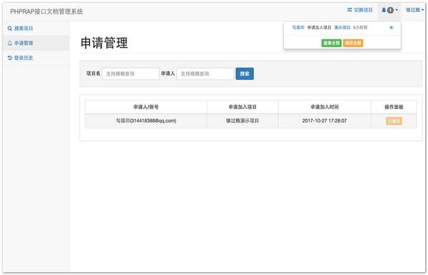 phprap api工具 v1.0.8 免费版 0