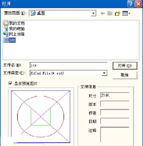 Ezcad2.7.6免狗破解版