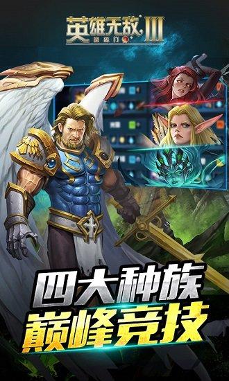英雄无敌3汉化中文版 v1.0.0 安卓版2