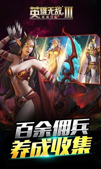 英雄无敌3苹果手游 v1.0 iphone版1