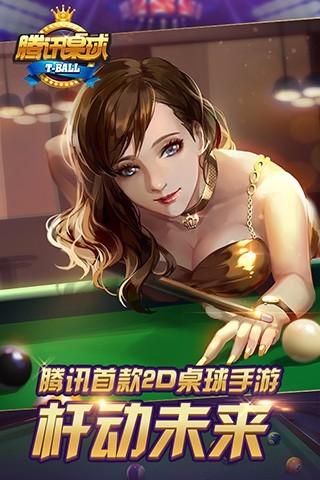腾讯桌球手游 v3.19.0 安卓最新版 0