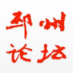 邳州论坛手机版