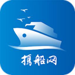 携船海运手机版(携船网)