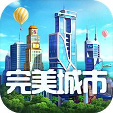 完美城市九游版