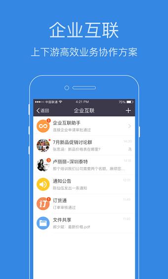 纷享销客ios版 v6.1 iPhone版 0