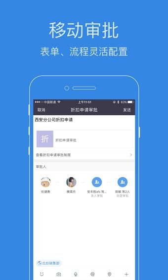 纷享销客ios版 v6.1 iPhone版 1