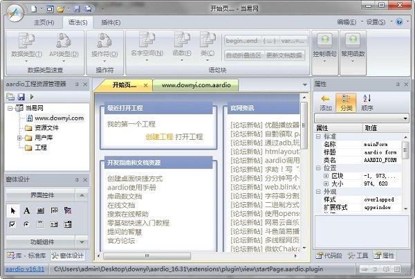 快手aauto aardio(快速编程软件) v16.31 最新版 0