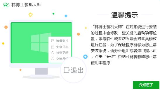 韩博士装机大师 v12.8.49.2320 最新版 0