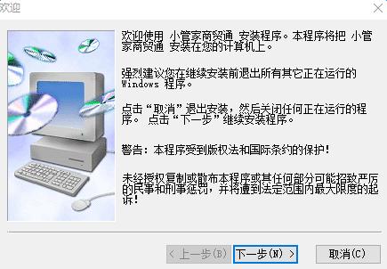 小管家进销存软件 v9.2.0.0 最新版 0