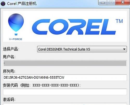 coreldraw2017序列号生成器 32/64位 0