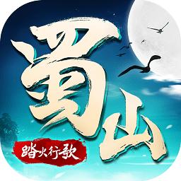 蜀山战纪2踏火行歌九游版