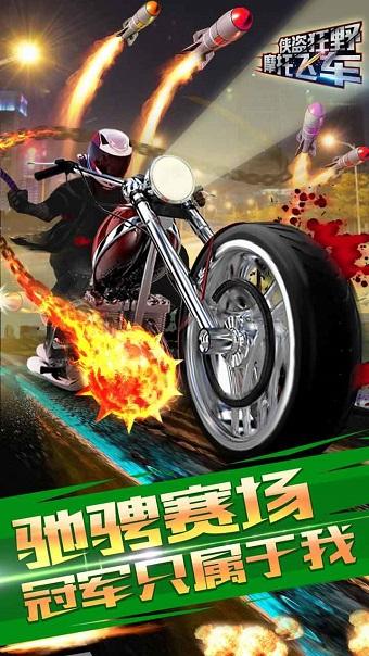 侠盗狂野摩托飞车手机版 v1.0.0 安卓版 0