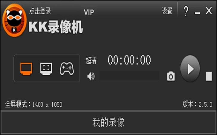 kk录像机vip破解版 v2.8.0.2 免费版 0