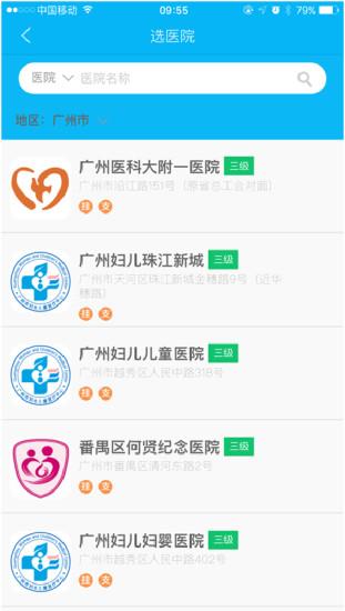 广州健康通手机版(预约挂号) v1.1 安卓版 0
