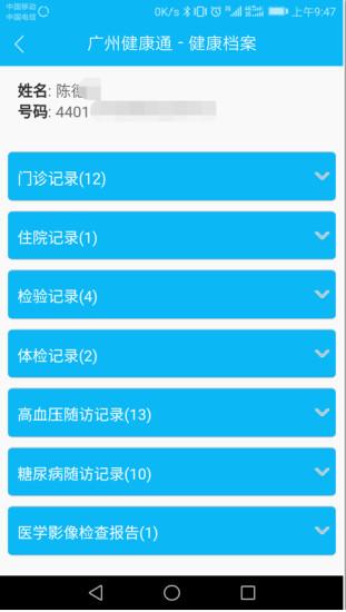 广州健康通手机版(预约挂号)