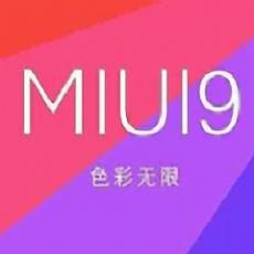 小米miui9稳定版