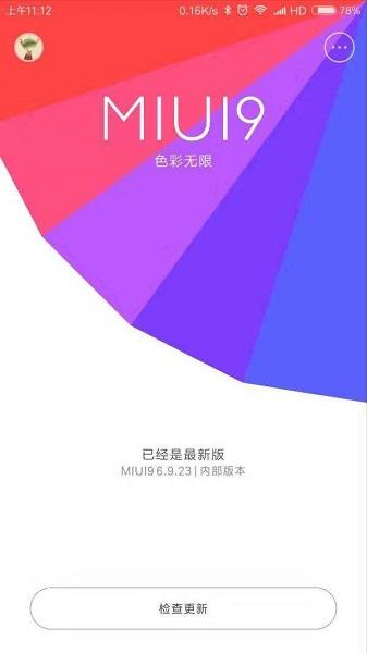 小米miui9稳定版  1