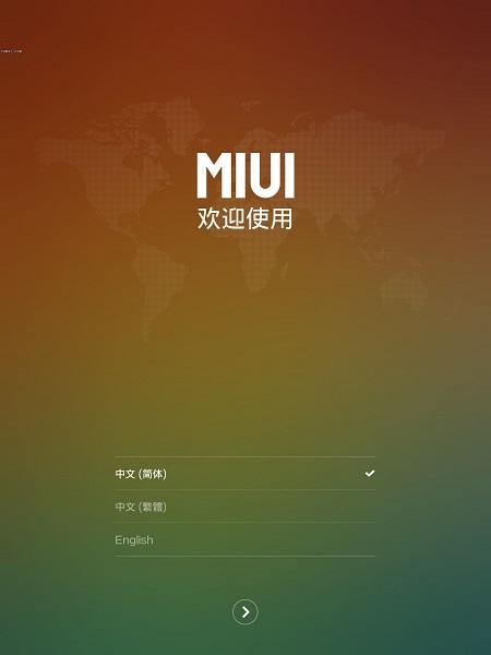 小米miui9稳定版  0