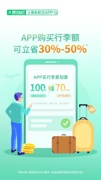 春秋航空蘋果版 v6.9.11 iPhone版 2