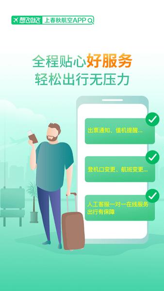 春秋航空蘋果版 v6.9.11 iPhone版 0
