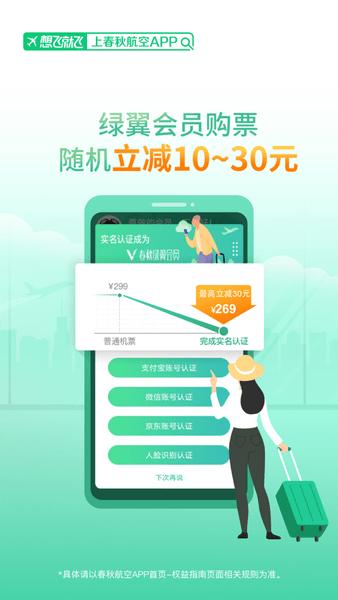 春秋航空蘋果手機版