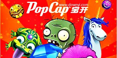 popcap游戏合集_popcap games_popcap游戏下载