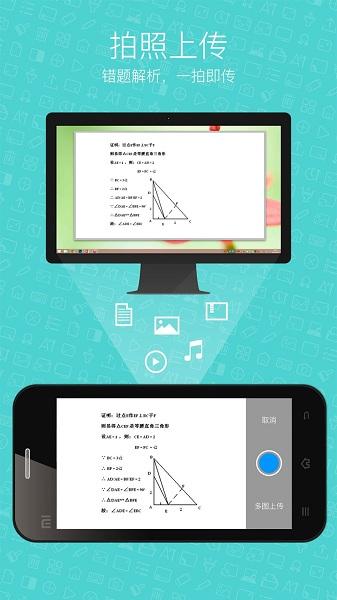 希沃授课助手苹果版 v3.0.27.3 ios版 0