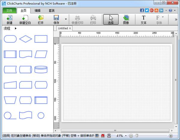 画流程图工具(NCH ClickCharts) v1.55 绿色中文版 0
